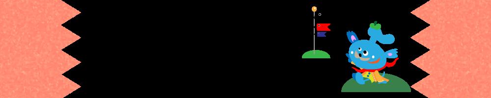 カテゴリー「イベント」