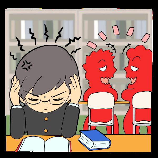 図書室では静かに