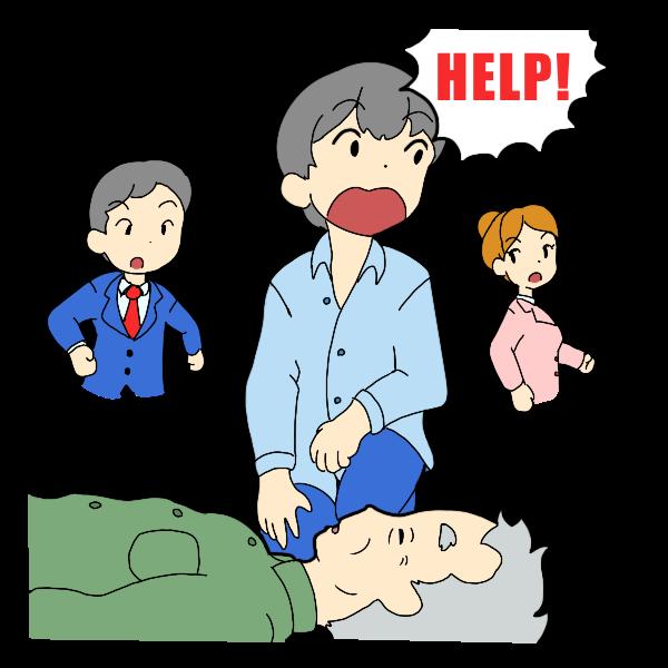 人命救助の基本「応援を呼ぶ」