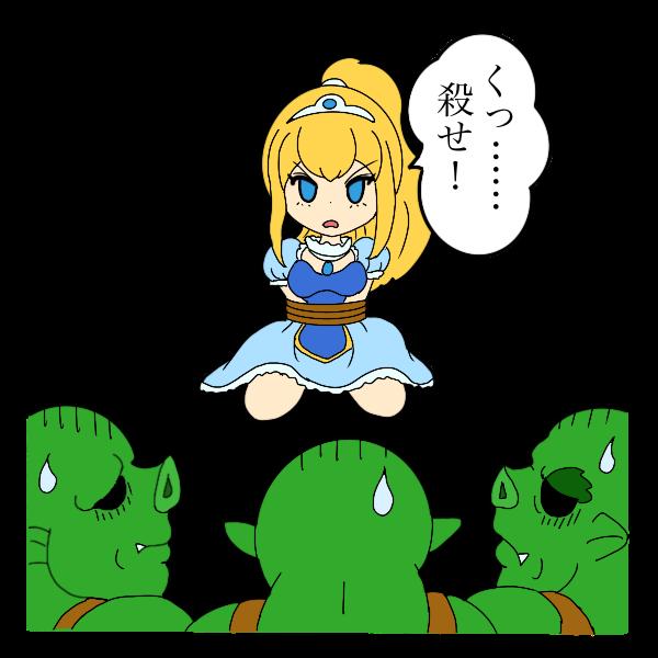 姫騎士はなぜ捕まりたがるのだろう?